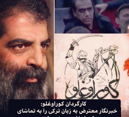 صدیق جمالى: خبرنگار معترض به زبان ترکى را به تماشاى نمایش کوراوغلو دعوت می کنم