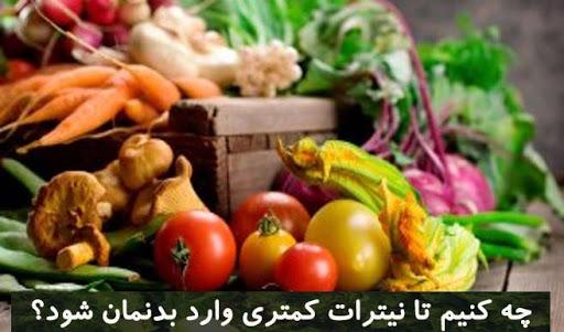 مدیریت تغذیه نیتراتی در سبزی و صیفی