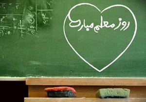 به بهانه روز معلم