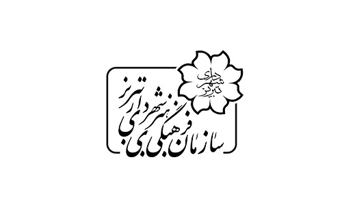برنامه های سازمان فرهنگی وهنری شهرداری تبریز