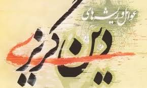 گفتاری پیرامون ریشه یابی عوامل و انگیزه های دین گریزی(۱۲)