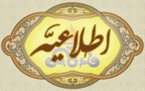 """اطلاعیه قطع گاز در روستای سهلان از توابع صوفیان"""""""