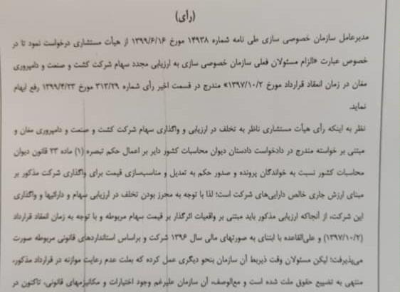 رأی مستشاری دیوان محاسبات درباره ابطال واگذاری کشت و صنعت مغان