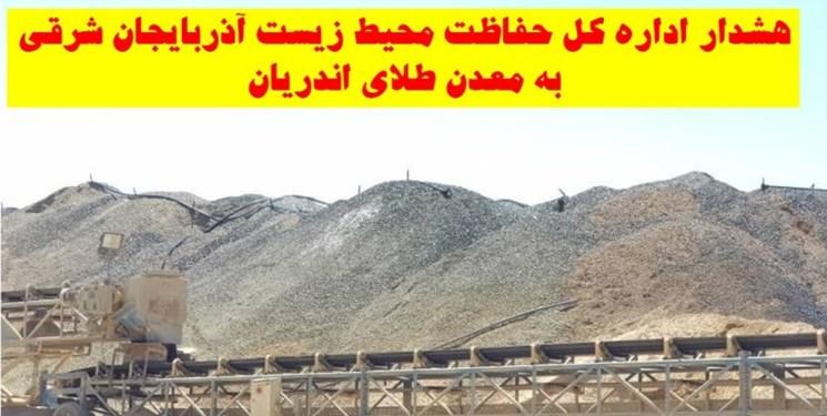 ضربالاجل محیط زیست به معدن طلای اندریان