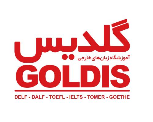 آموزشگاه های زبان های خارجی گلدیس؛دوره های ضمن خدمت «زبان انگلیسی عمومی» برای مدرسان مدارس دولتی در آموزش و پرورش استان را برگزار می کند