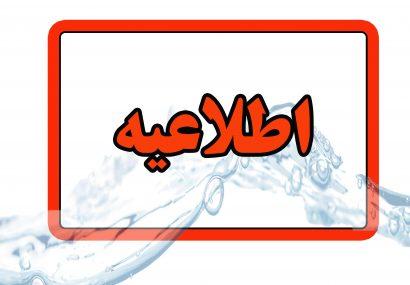 اطلاعیه حضورمدیر عامل شرکت آب و فاضلاب استان آذربایجان شرقی در سامد استانداری