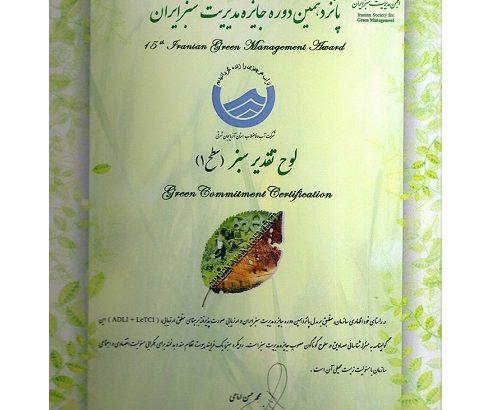 اخذ گواهینامه های مدل مدیریت سبز و جامعه سبز اروپا و بنیاد جهانی انرژی توسط شرکت آب وفاضلاب آذربایجان شرقی