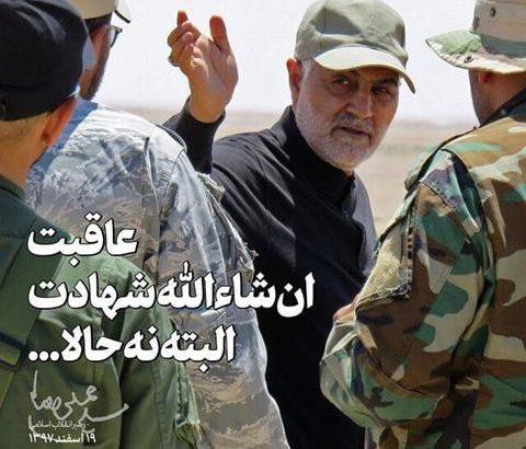 سیاست خارجی ایران بعد از شهادت سپهبدحاج قاسم سلیمانی
