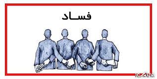 ضرورت مبارزه با فساد سازمان یافته در جامعه