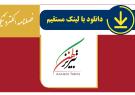 اولین شماره فصل نامه تبریز کهن منتشر شد
