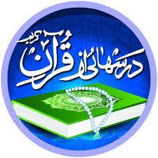درس های قرآنی