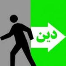 گفتاری پیرامون ریشه یابی عوامل و انگیزه های دین گریزی(۸)