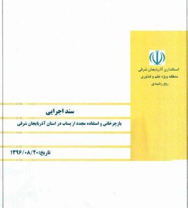دغدغه های بی آبی را در کلان شهر تبریز