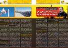 گفتگوی مدیرعامل شرکت توزیع نیروی برق تبریز با نشریهی برقاب