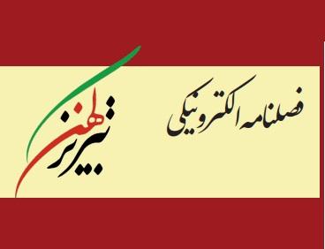 اولین شماره فصل نامه تبریز کهن منتشر شده در بهار ۱۳۹۹