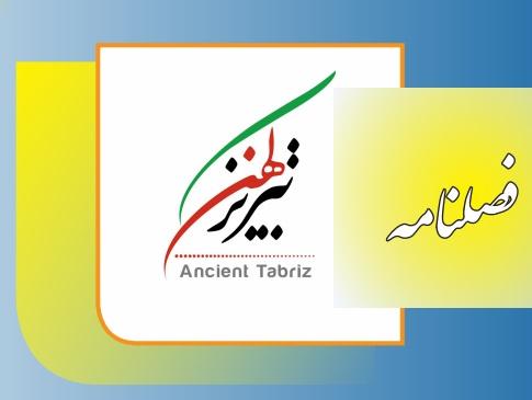 سومین شماره فصلنامه تبریز کهن منتشر شده درپاییز ۱۳۹۹