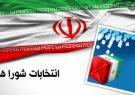 قطعی نبودن نتایج انتخابات شوراهای  ۵شهرآذربایجان شرقی